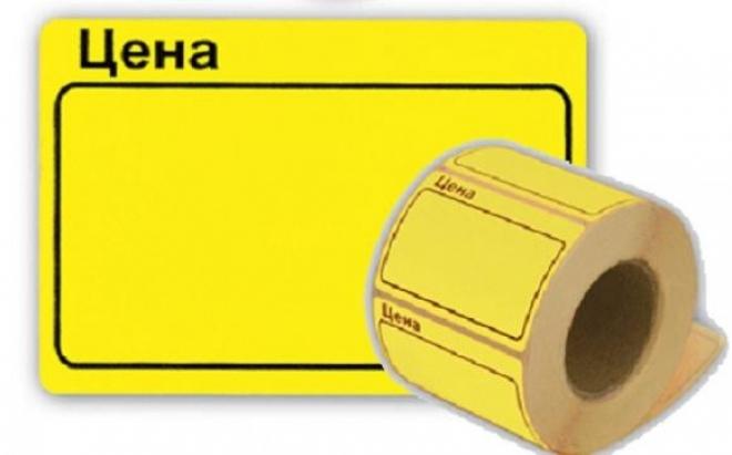 В России с 2016 года товарные ценники будут оформлять по-новому