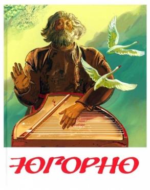 Марийское книжное издательство выпустило второй тираж эпической поэмы «Югорно»