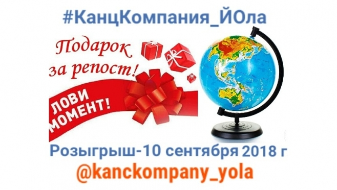 Розыгрыш от ООО «Канцелярская компания»!
