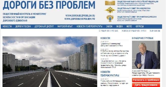 Общественность займется контролем и мониторингом безопасности дорожного движения