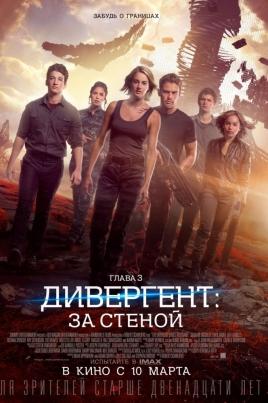 Дивергент, глава 3: За стенойThe Divergent Series: Allegiant постер