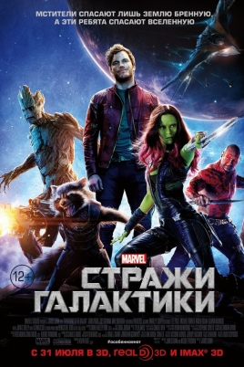 Стражи ГалактикиGuardians of the Galaxy постер
