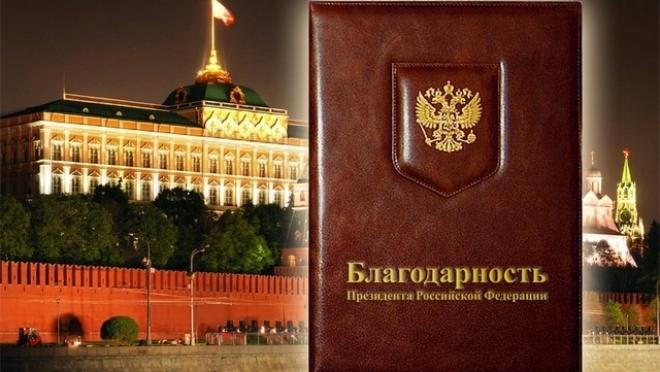 Президент России объявил благодарность профессору МарГУ
