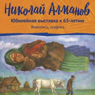 Николай Алманов