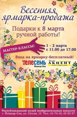 Весенняя Ярмарка-Продажа постер