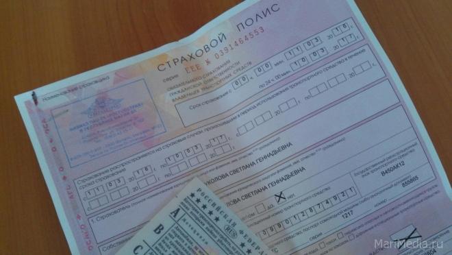 Штраф за отсутствие полиса ОСАГО хотят увеличить до 5 000 рублей