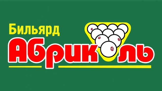 Бильярдный клуб «Абриколь» приглашает на любительский турнир по московской пирамиде! 18+