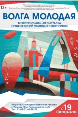 Волга молодая постер