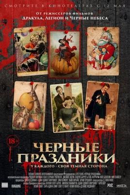 Черные праздникиHolidays постер