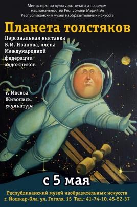 Планета толстяков постер