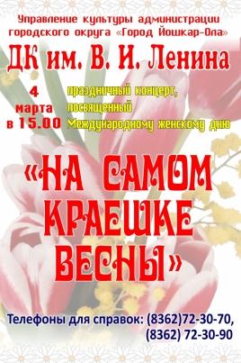 На самом краешке весны постер