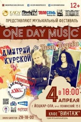 Нина Пудова и Дмитрий Курской постер