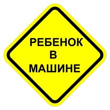 Автомобилисты с детьми лишились 108 тысяч рублей