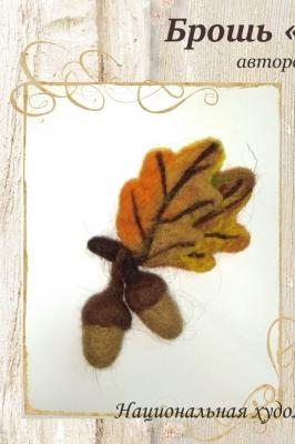 Брошь «Осенняя»