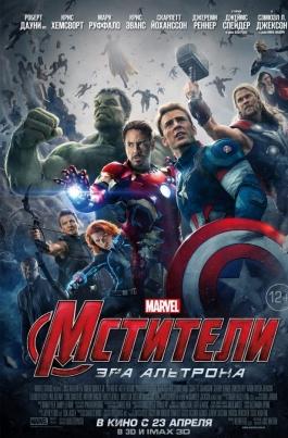 Мстители: Эра АльтронаAvengers: Age of Ultron постер