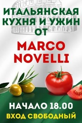 Гастрономический ужин с Марко Новелли постер