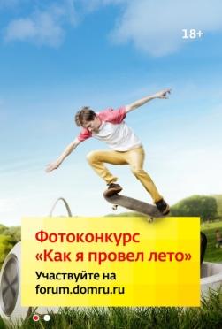 «Дом.ru» подарит интернет за фоторассказ о лете