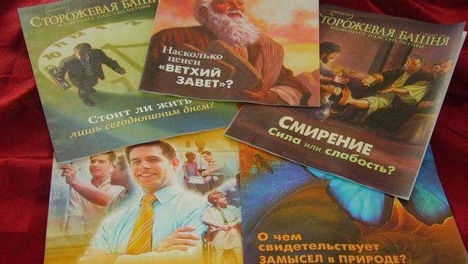 В России «Свидетелей Иеговы» внесли в список запрещенных