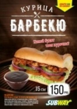 Встречай новый сэндвич «Курица барбекю»!