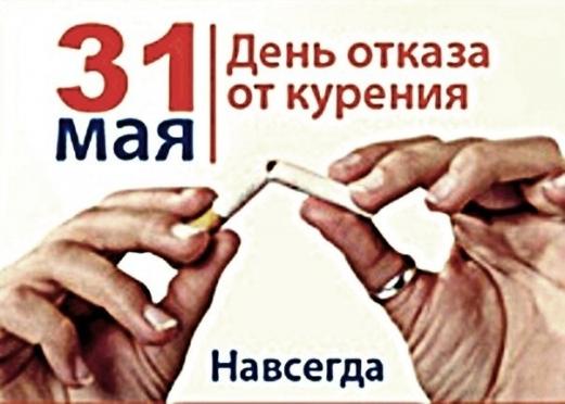 Сегодня отмечается Всемирный день без табака