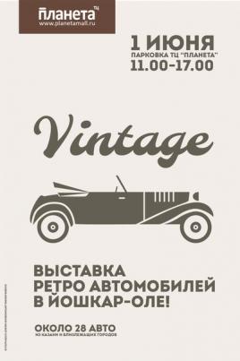 Выставка ретро автомобилей постер