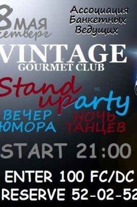 Stand Up Party постер