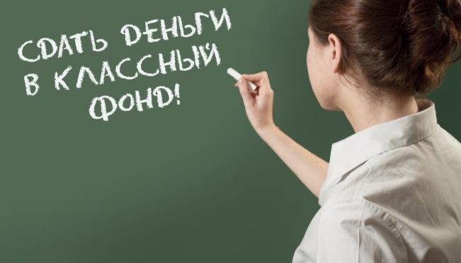 О школьных поборах можно жаловаться в Общественную палату