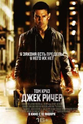 Джек РичерJack Reacher постер