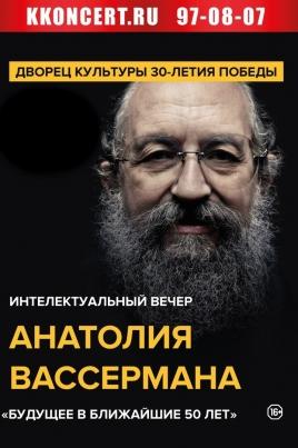 Анатолий Вассерман постер