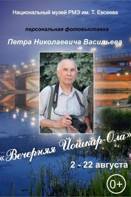 Персональная фотовыставка Петра Николаевича Васильева постер