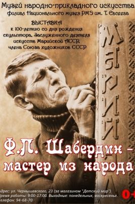 Ф.П. Шабердин - мастер из народа постер