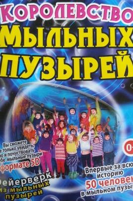 Королевство мыльных пузырей постер