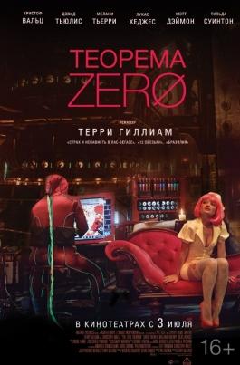 Теорема ЗероThe Zero Theorem постер