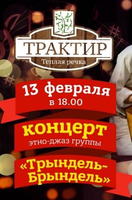 Трындель-брындель постер