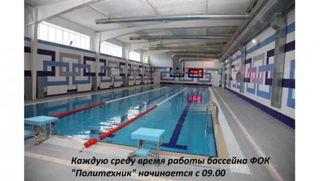 Каждую среду время работы бассейна начинается с 09.00!