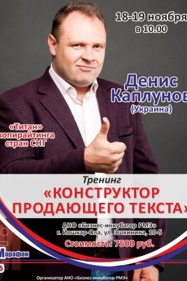 Конструктор продающего текста постер