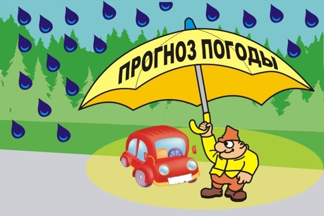 Погода 1 сентября