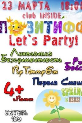 Пазитифф Spring Party постер