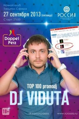 Выступление DJ Viduta постер