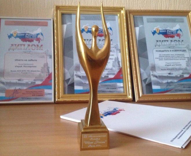 ГТРК «Марий Эл» получила три диплома на фестивале «Щит России»