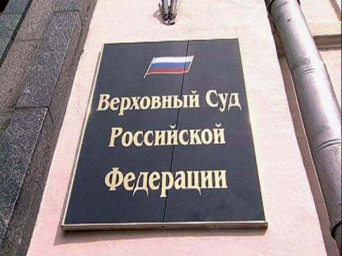 Верховный суд РФ: итоги выборов главы Марий Эл считать законными