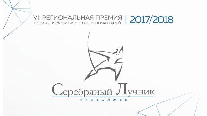 Закончен прием заявок на Премию «Серебряный Лучник» — Приволжье