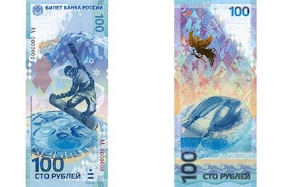 Нумизматы Марий Эл пополнят свои коллекции олимпийской сторублевой купюрой
