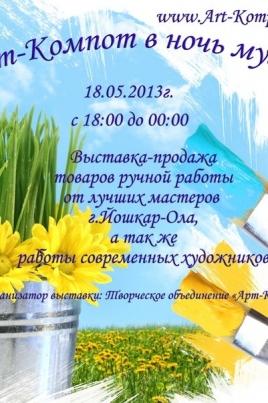 Арт-компот постер