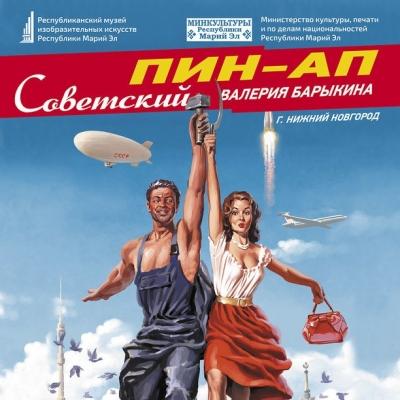Советский пин-ап Валерия Барыкина