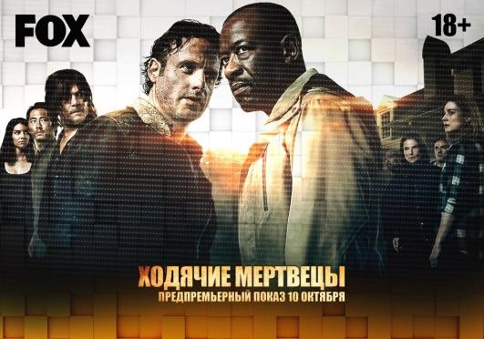 Предпремьерный показ нового сезона «Ходячих мертвецов»  пройдет в России за день до мировой премьеры