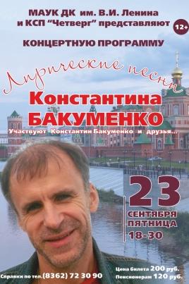 Константин Бакуменко постер