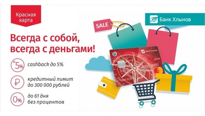 Красная карта банка «Хлынов» - всегда с собой, всегда с деньгами!