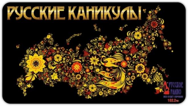 Конкурс «Русские каникулы»: голосование успешно стартовало