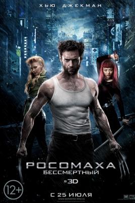 Росомаха: БессмертныйThe Wolverine постер